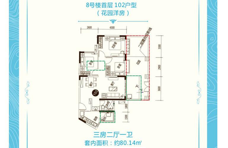 洋房8#102户型 3房2厅1卫 建面80㎡