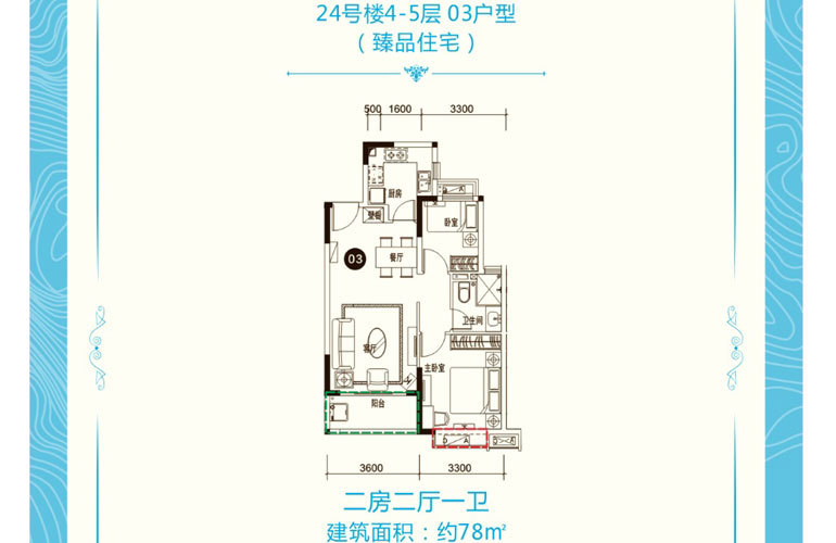 24#03户型 2房2厅1卫 建面78㎡