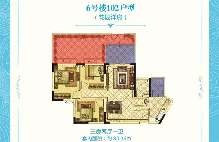 洋房6#102户型 3房2厅1卫 建面80㎡