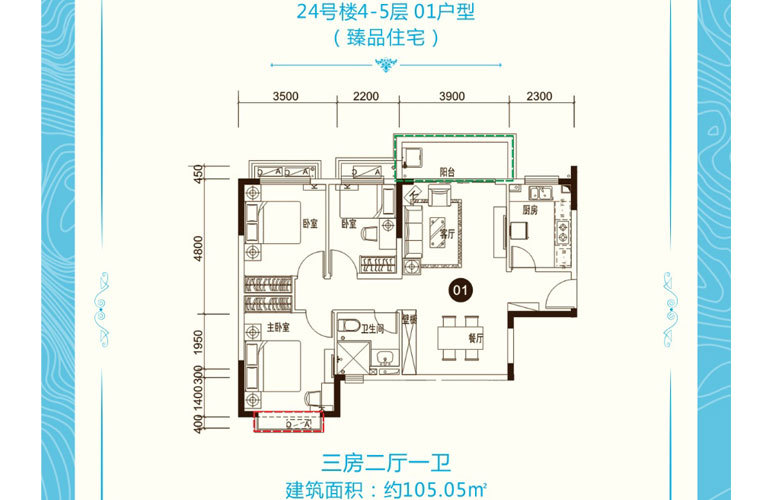 24#01户型 3房2厅1卫 建面105㎡