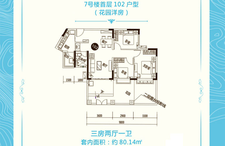 洋房7#102户型 3房2厅1卫 建面80㎡