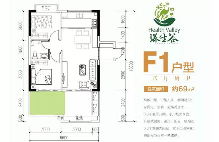 F1户型 2室2厅1卫 建面69㎡