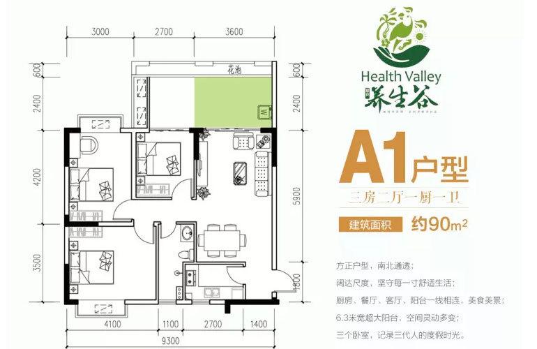 A1户型 3室2厅1卫 建面90㎡