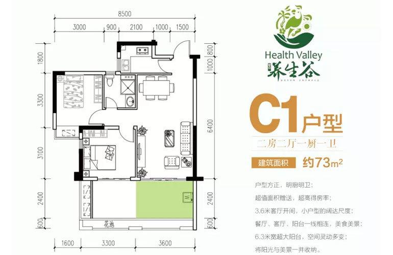 C1户型 2室2厅1卫 建面73㎡