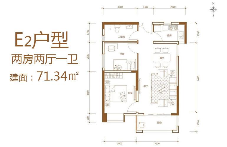 绿海花园 E2户型 2室2厅1卫 建面71㎡