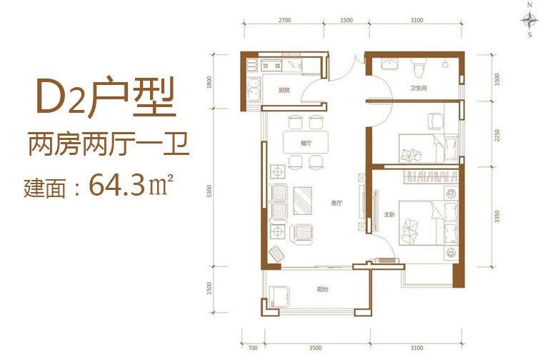 绿海花园 D2户型 2室2厅1卫 建面64㎡