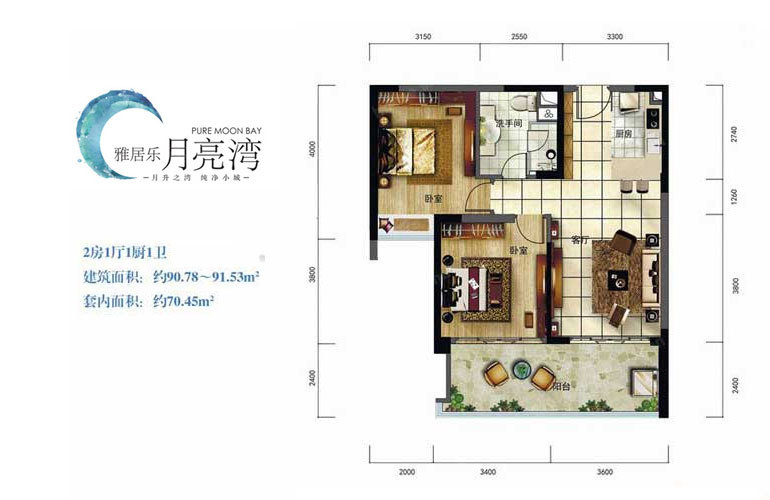 雅居乐月亮湾 洋房舒适二房户型 2室1厅1卫 建面90㎡