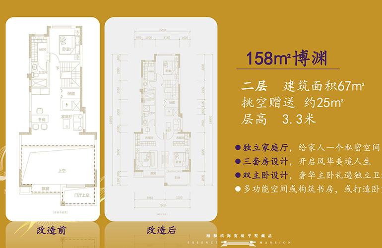 北大资源颐和1898 博渊户型二层 4室3厅2卫2厨 158㎡
