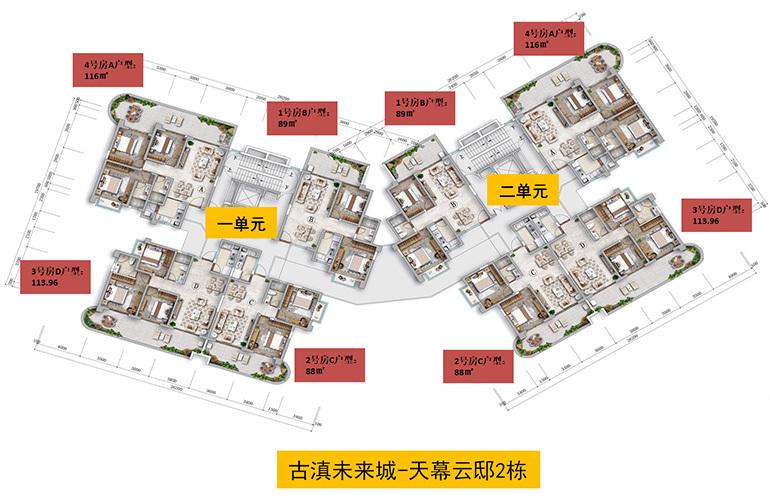 古滇未来城 二期住宅平面图