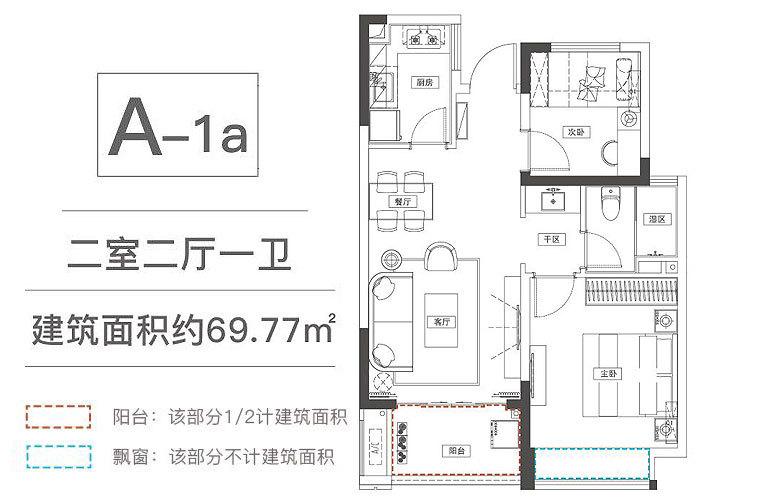 A-1a户型 2室2厅1卫 建面69㎡