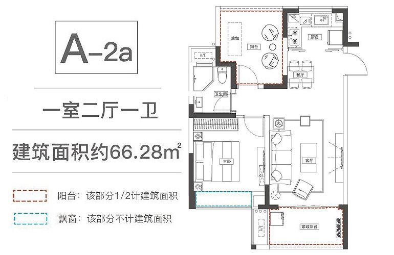 A-2a户型 1室2厅1卫 建面66㎡