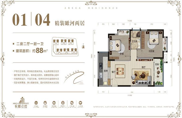 槟榔公馆 01户型-2室2厅1卫1厨-建面88㎡