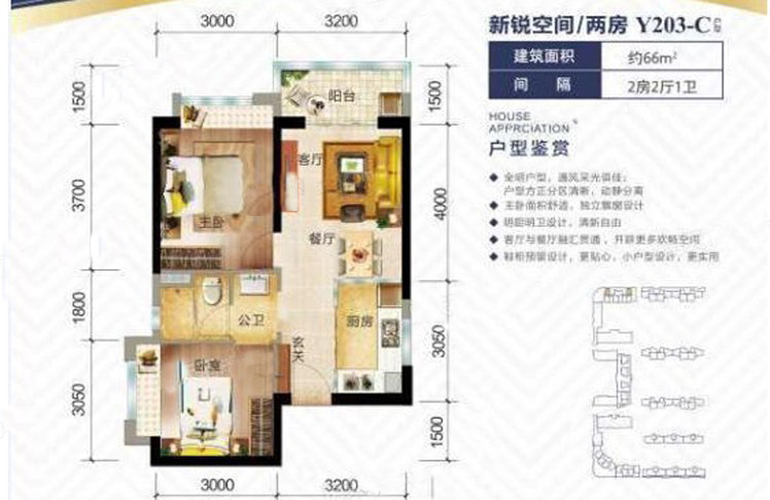 碧桂园澜江华府 Y203-C户型-2室2厅1卫1厨-建面66㎡