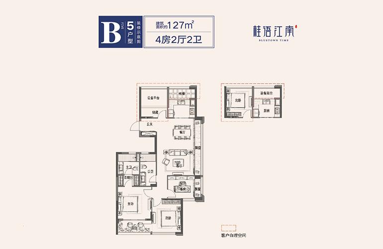 B5户型4房2厅2卫127㎡