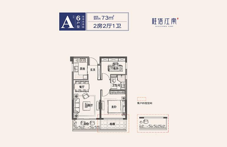 A6户型-2房2厅1卫73㎡