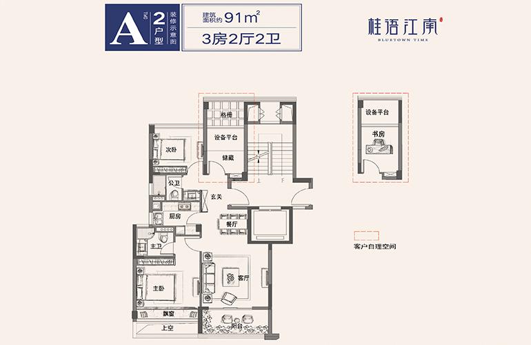 A2户型-3房2厅2卫91㎡