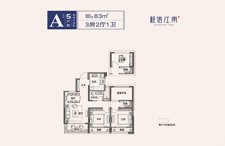 A5户型3房2厅1卫83㎡