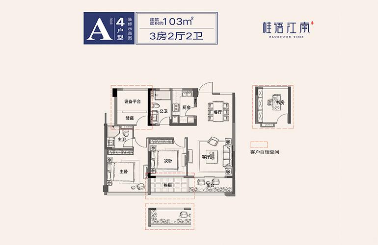 A4户型3房2厅2卫103㎡