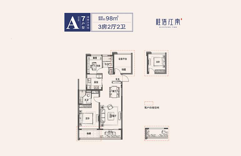 A7户型3房2厅2卫98㎡