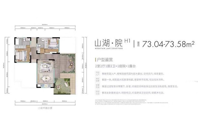 万科抚仙湖 H1户型 2室2厅2卫1厨 73.04-73.58㎡