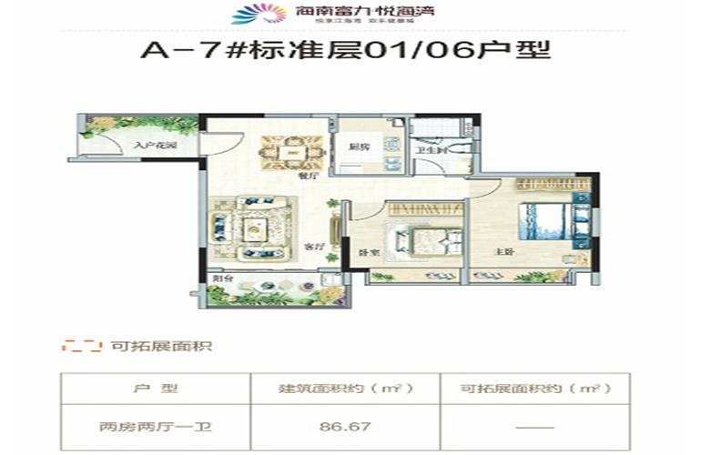 A-7#01/06户型 2房2厅1卫1厨 建面86㎡
