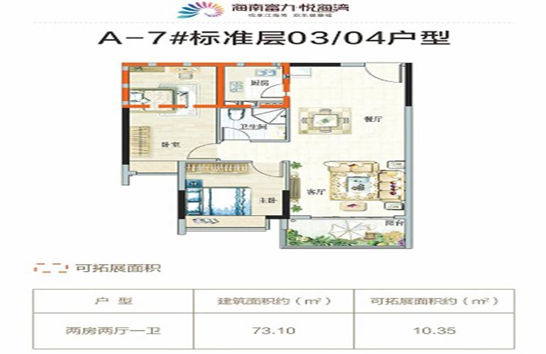 A-7#03/04户型 2房2厅1卫1厨 建面73㎡