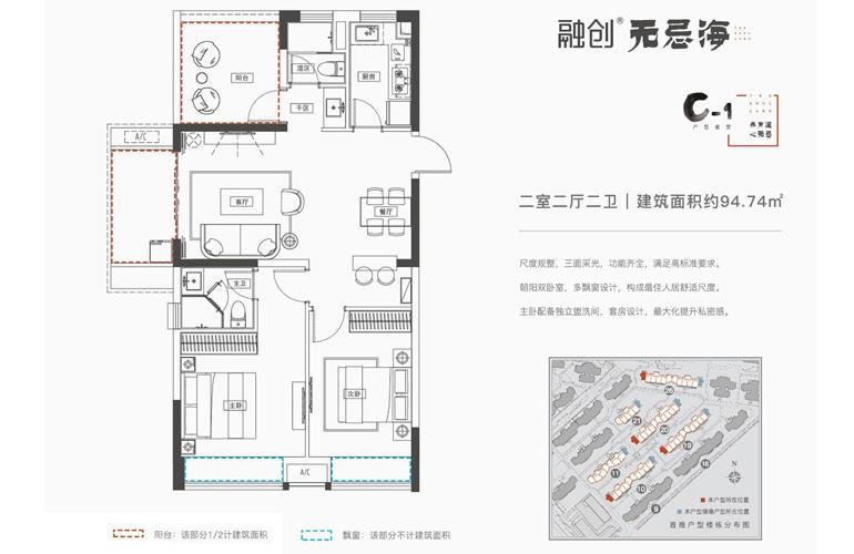 C-1户型 2室2厅2卫 建面94㎡