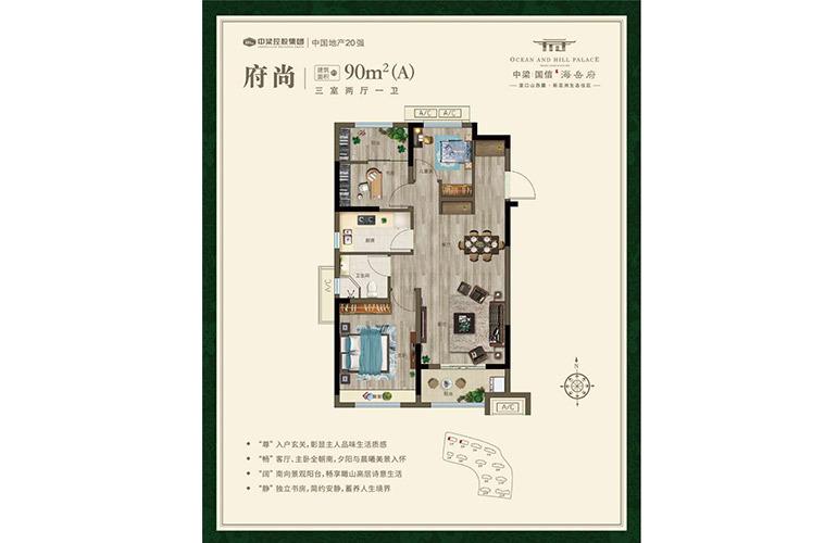 A户型3室2厅1卫90㎡