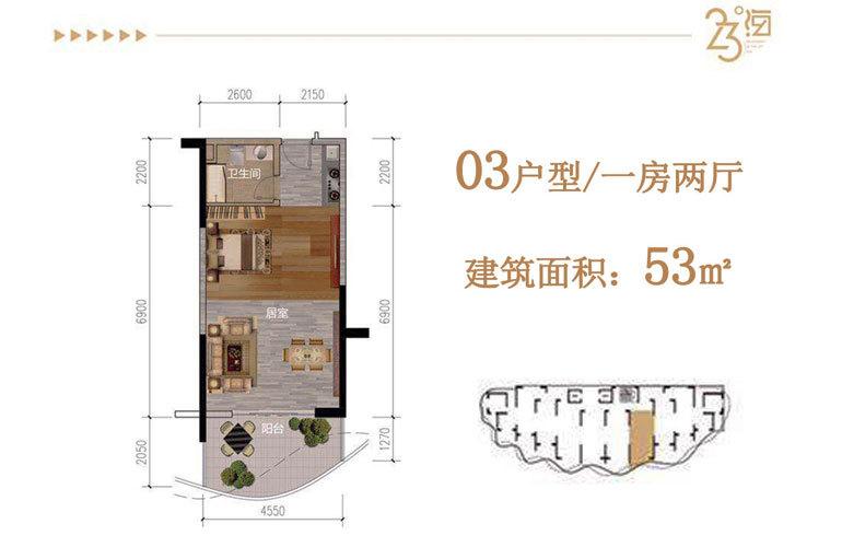 碧桂园中央半岛 03户型 1房2厅 建面53㎡