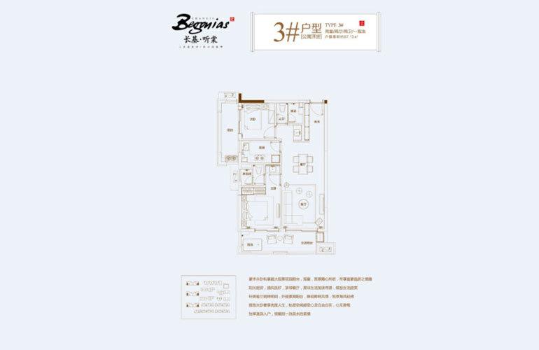 长基听棠 3#户型-2室2厅1卫-建面87㎡
