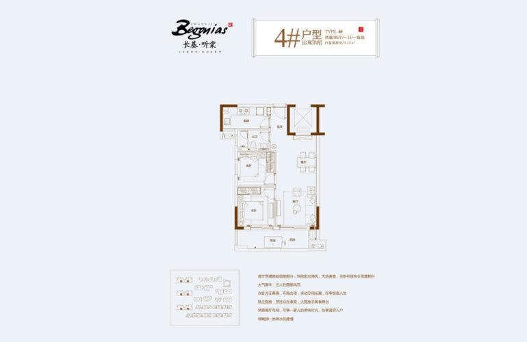 长基听棠 4#户型-2室2厅1卫-建面79㎡