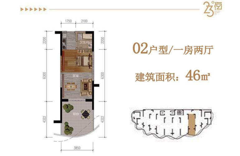 碧桂园中央半岛 02户型 1房2厅 建面46㎡