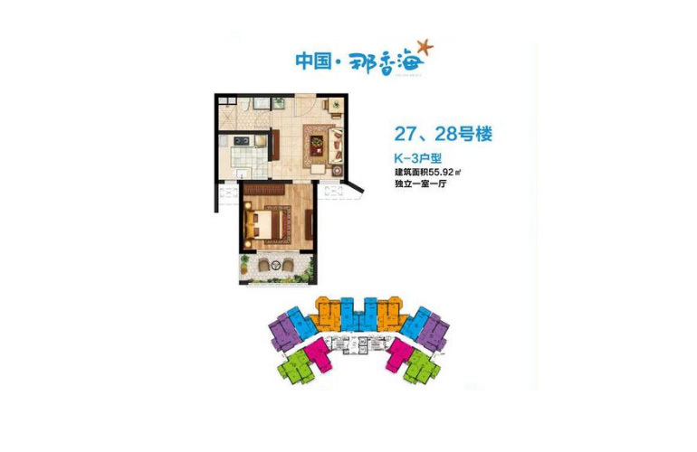 K-3户型1室1厅1卫55.92㎡