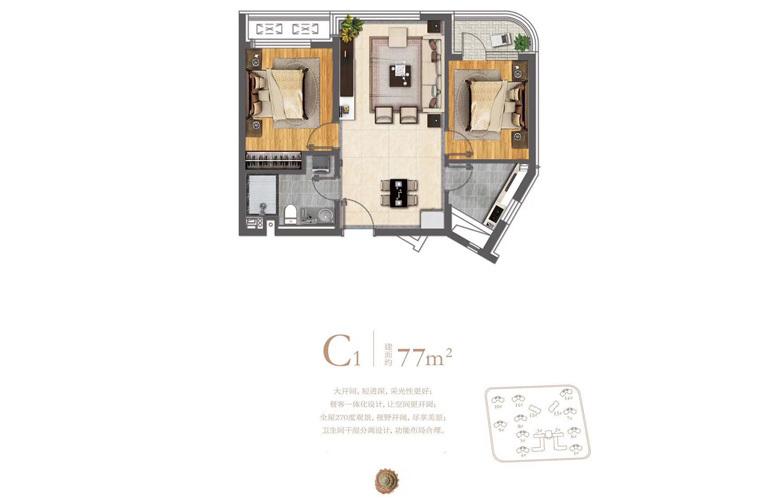 碧海蓝湾 C5户型2室2厅1卫77㎡