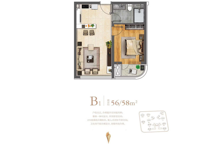 碧海蓝湾 B1户型1室1厅1卫56.00㎡
