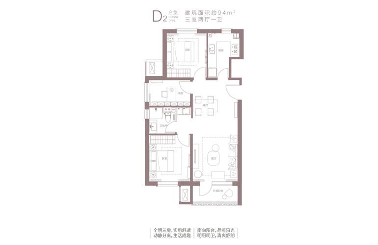 D2户型3室2厅1卫94㎡