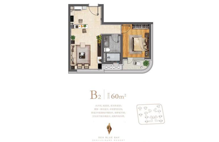 碧海蓝湾 B2户型1室1厅1卫1厨60㎡