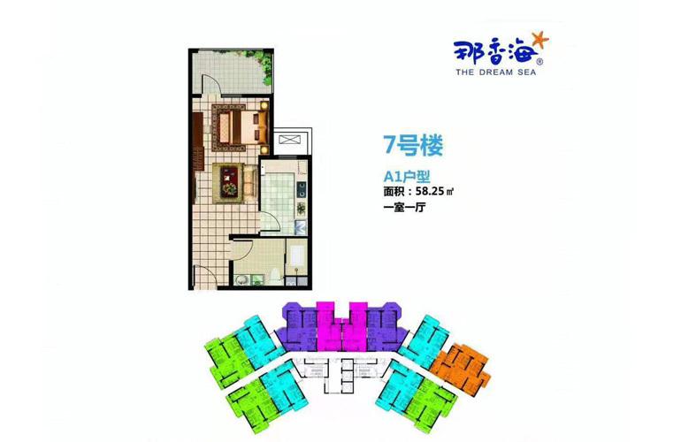 A1户型1室1厅1卫58.25㎡
