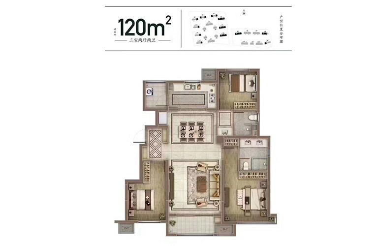 三居户型3室2厅2卫120㎡