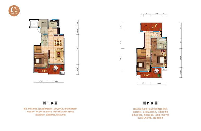 怡海湾 C户型叠拼别墅中叠(三层与四层)三室三卫 建面160㎡