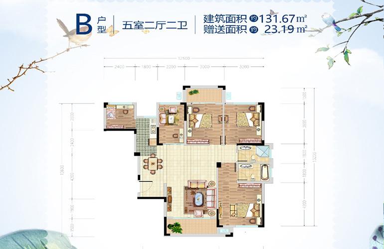 宜和云天 B户型5室2厅2卫1厨 131.6㎡