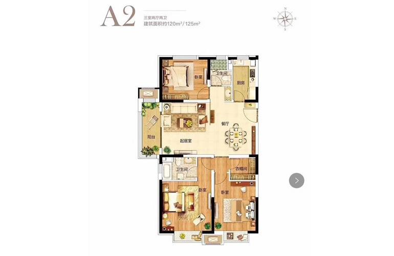 A2户型3室2厅2卫120㎡