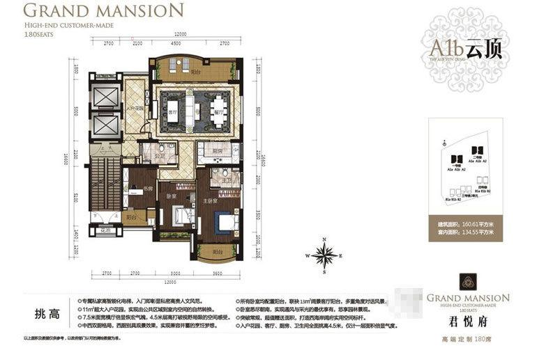 君悦府 A1b户型 3室2厅2卫 建面160.61㎡