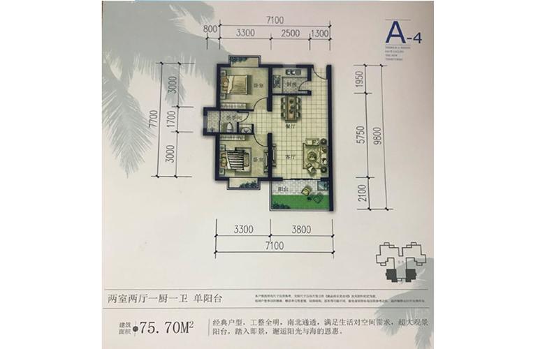 南海之滨 A-4户型 2房2厅1卫1厨 建面75㎡