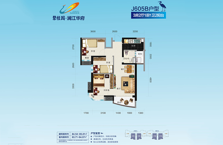 碧桂園瀾江華府 J605B戶型 3室2廳1廚1衛 建面84㎡