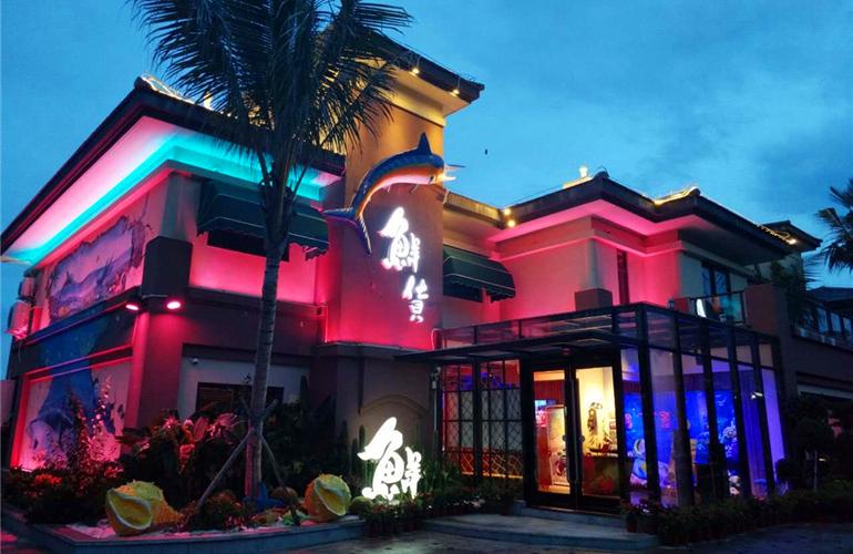 富力湾 海鲜餐厅