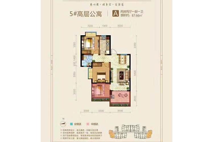 海阳城 A户型 2室2厅1卫1厨 87㎡