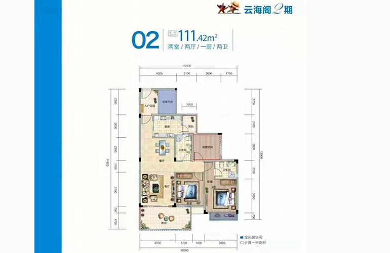 富力湾 富力湾云海阁2期 02户型 两室两厅两卫一厨 建面111.42㎡