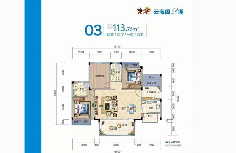富力湾 富力湾云海阁2期 03户型 两室两厅两卫一厨 建面113.76㎡