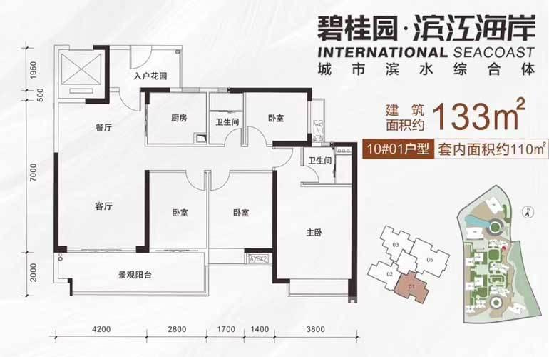 碧桂園濱江海岸 10#01戶型 4房2廳2衛 建面133㎡